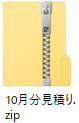ZIPファイルのアイコン