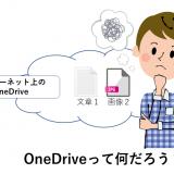 OneDriveとは何?そのしくみと使い方