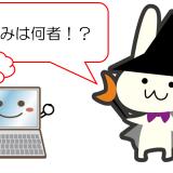 パソコンは「ハードウェア」と「ソフトウェア」で成り立っている。