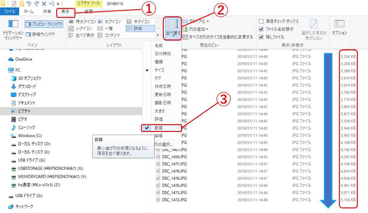 特定な条件でファイルを並べ替える。