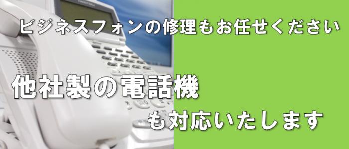 福井のビジネスフォン 故障、移設、工事はHS通信