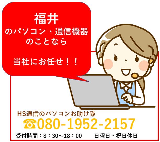 福井のパソコン修理のことならHS通信
