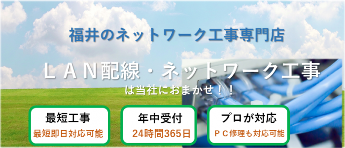 福井のネットワーク工事 LAN