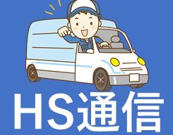福井のパソコン修理 HS通信